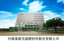 河南富耐克超硬材料股份有限公司