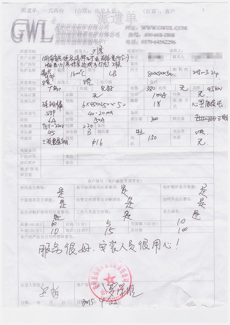 湖南省花垣县强桦矿业有限责任公司 购买箱式电炉客户评价单