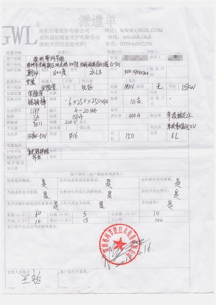 深圳粤网节能 购买真空炉客户评价单