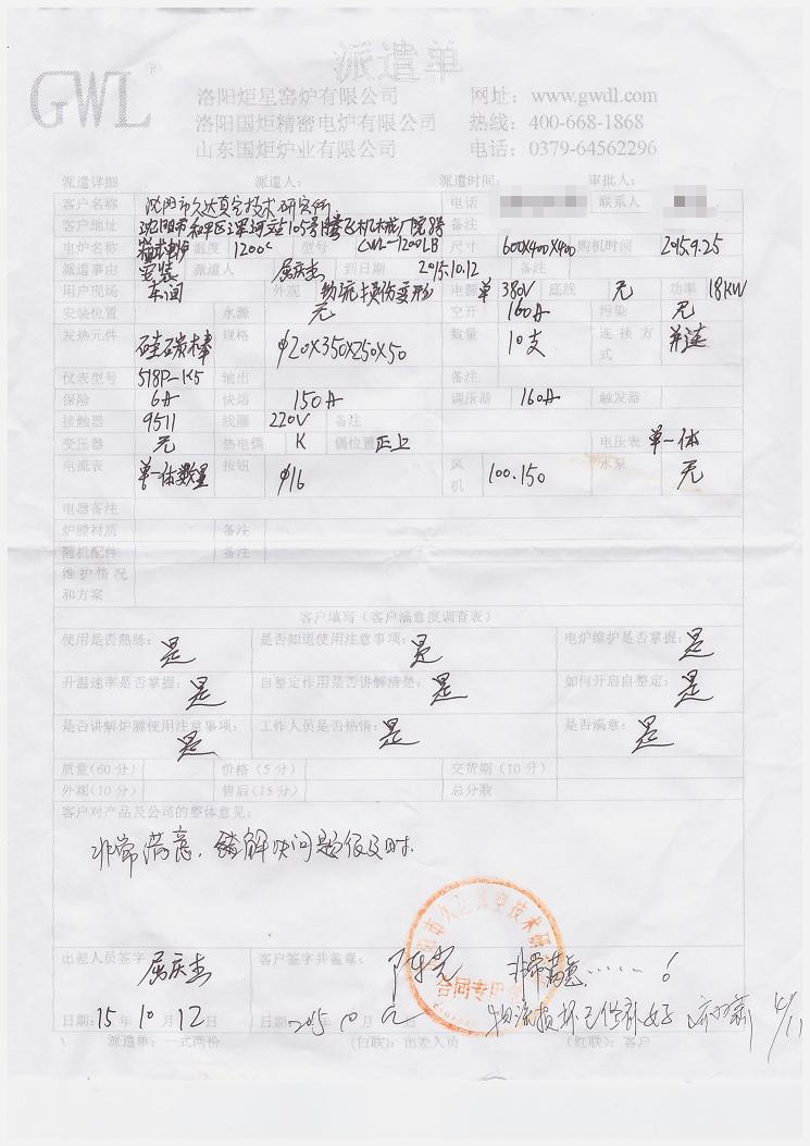 沈阳市久达真空技术研究所 购买箱式电炉客户评价单