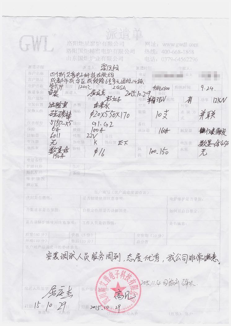 四川斯艾普电子科技有限公司 购买管式炉客户评价单