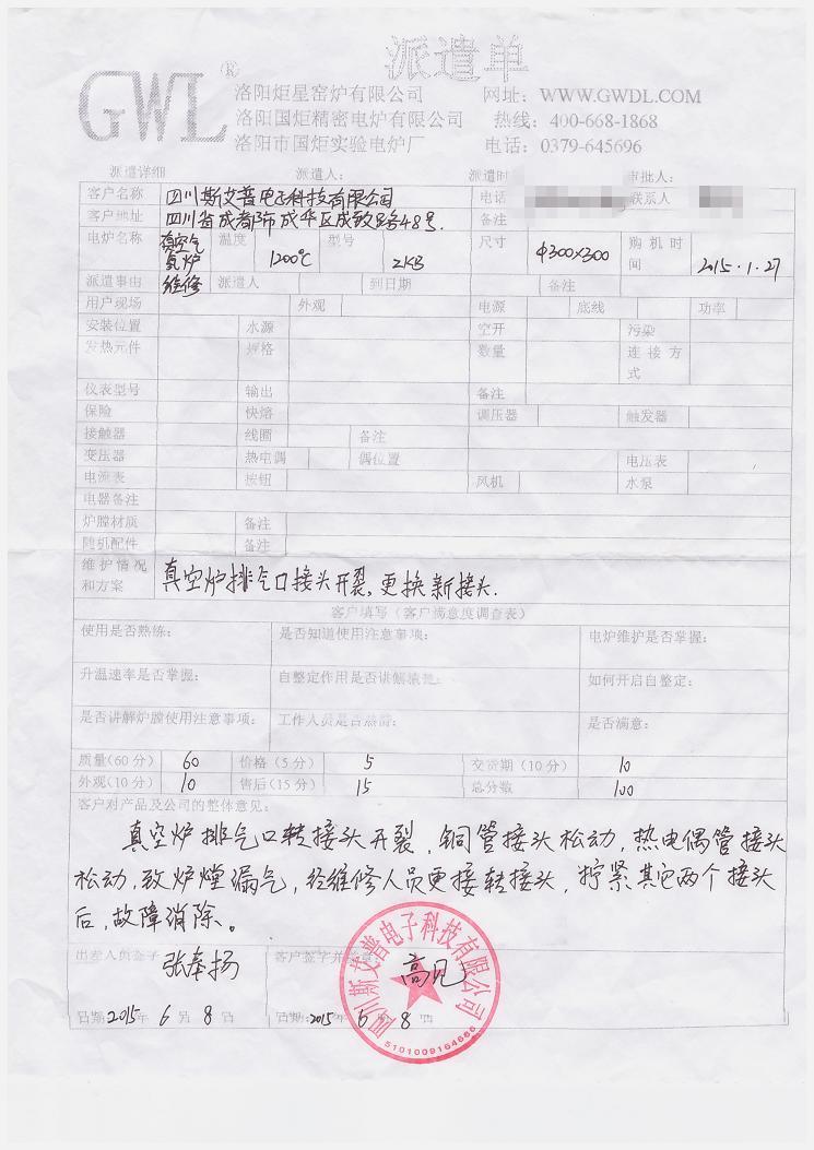 四川斯艾普电子科技有限公司 真空炉维修客户评价单