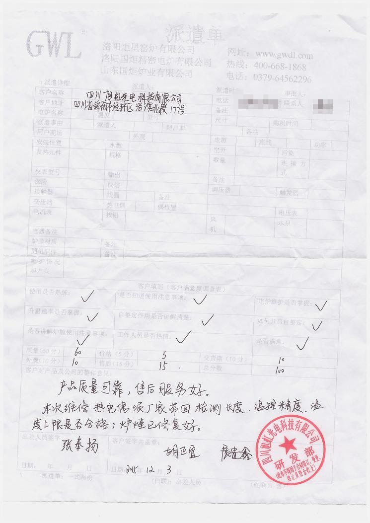 四川旭日光电科技有限公司 购买熔块炉客户评价单