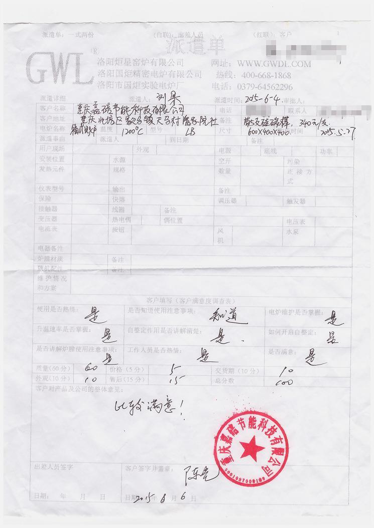 重庆嘉碚节能科技有限公司 购买箱式炉客户评价单