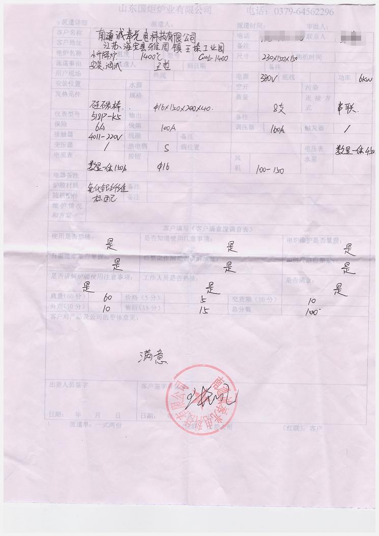南通诚奉光电科技有限公司 购买升降炉评价单