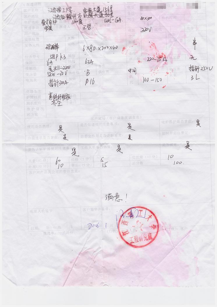 江西理工大学 购买管式电炉评价单