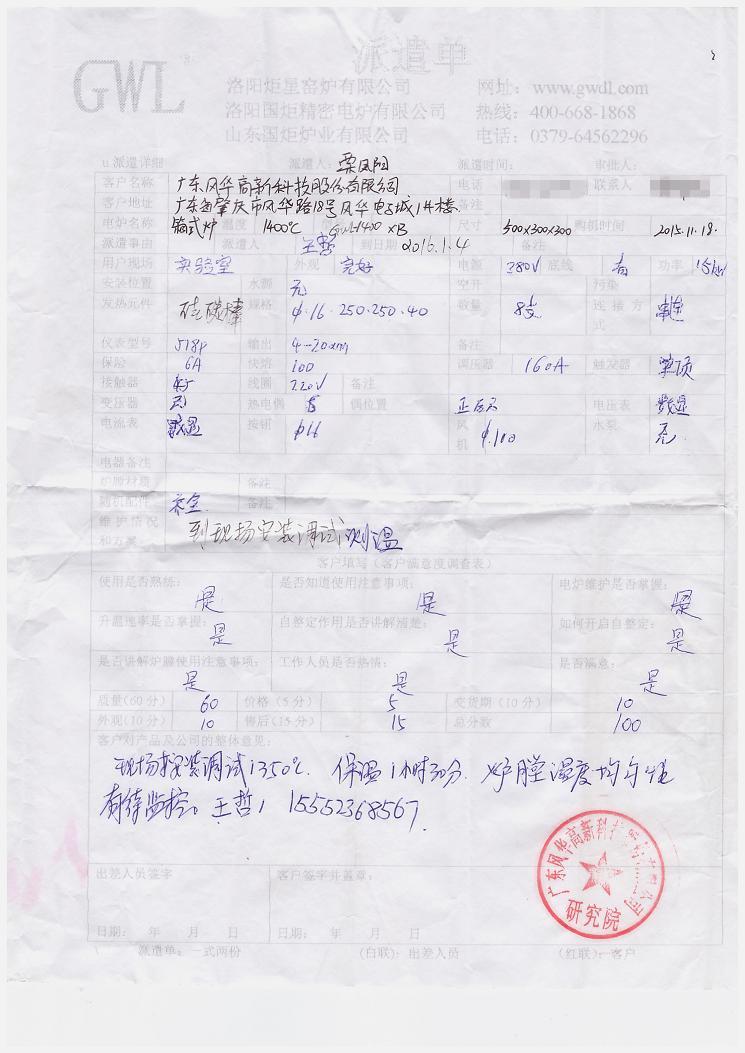 广东风华高新科技 购买箱式电炉评价单