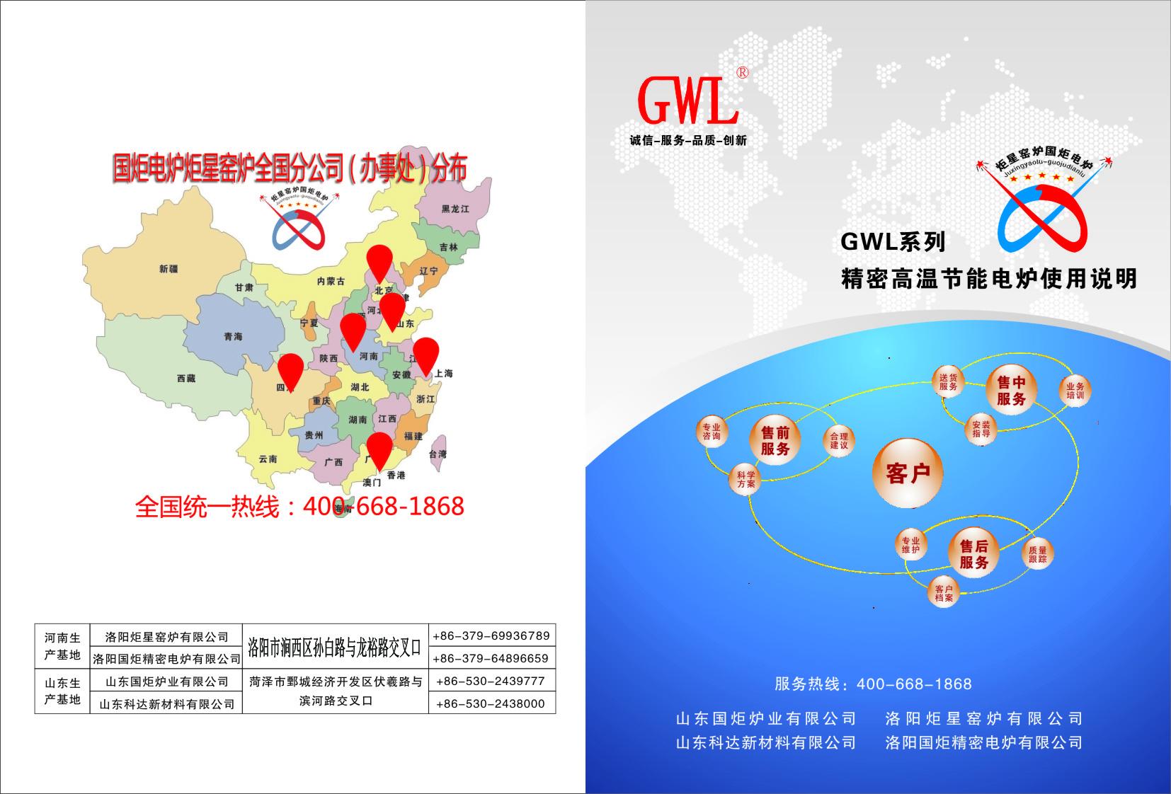 GWL系列电炉使用说明书下载