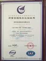 品质认证证书
