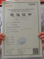 中国航天校准证书