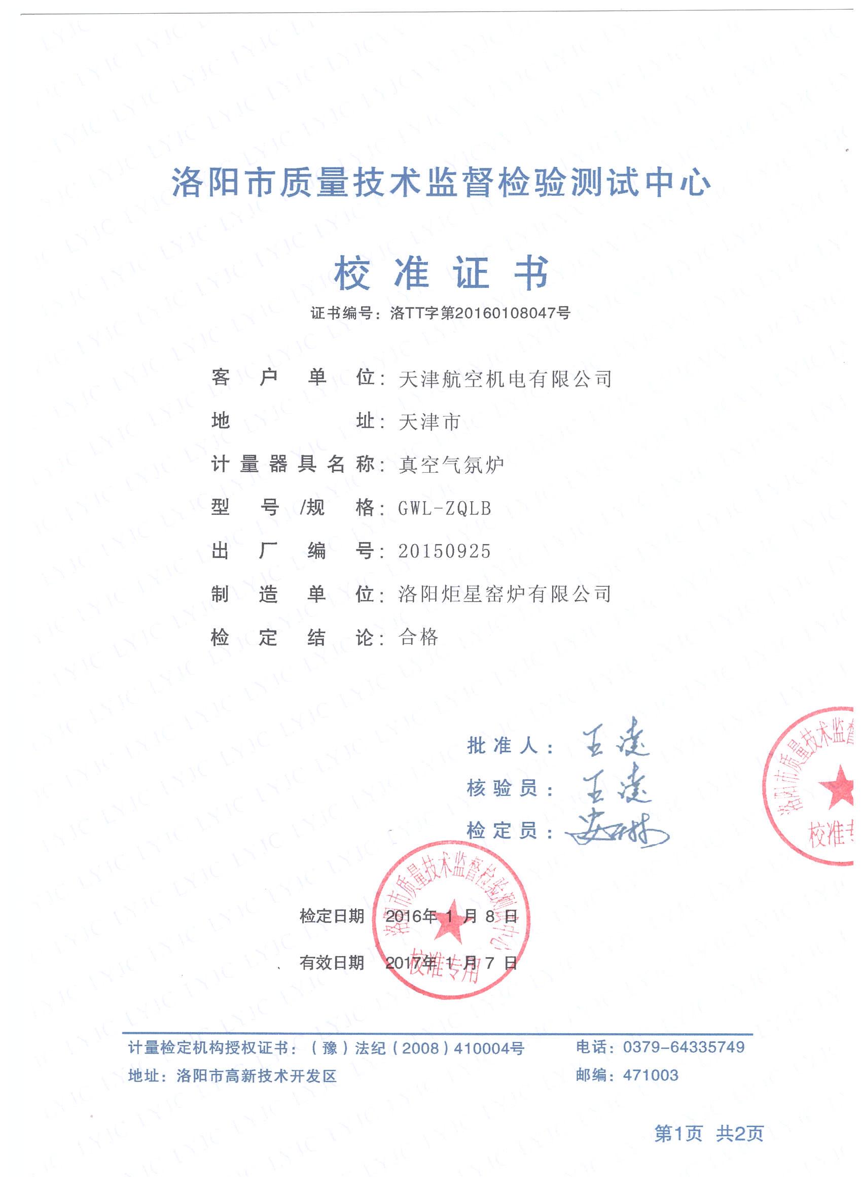 产品质量校准证书
