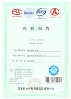 产品品质校准证书