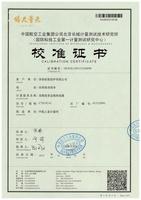 航天集团校准证书