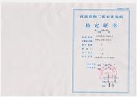 省级校准证书