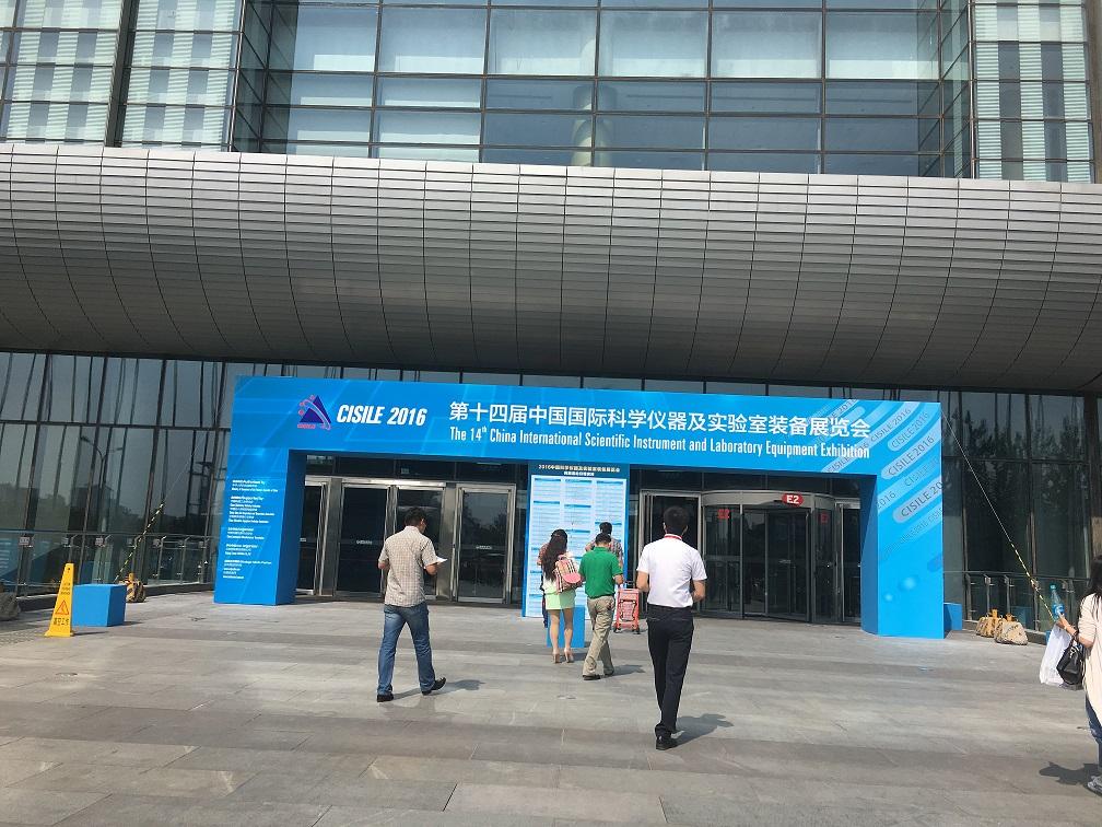 2016北京科学仪器展