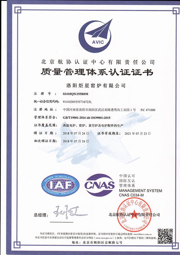 炬星高温炉再次ISO9001质量管理体系认证证书