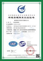 环境管理体系认证GBT24001-2016&ISO14001