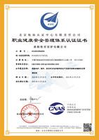 职业健康安全管理体系认证GNT45001&ISO45001