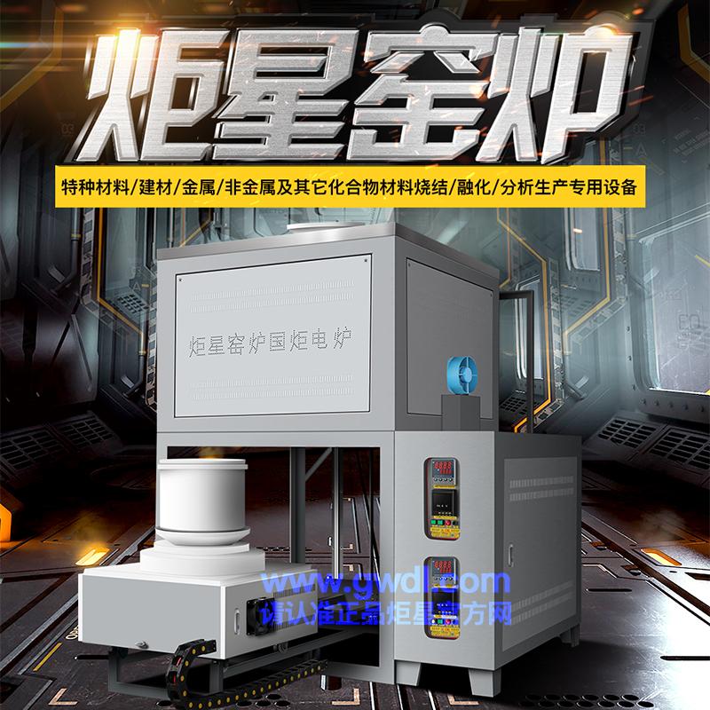 高温玻璃结合剂熔化炉